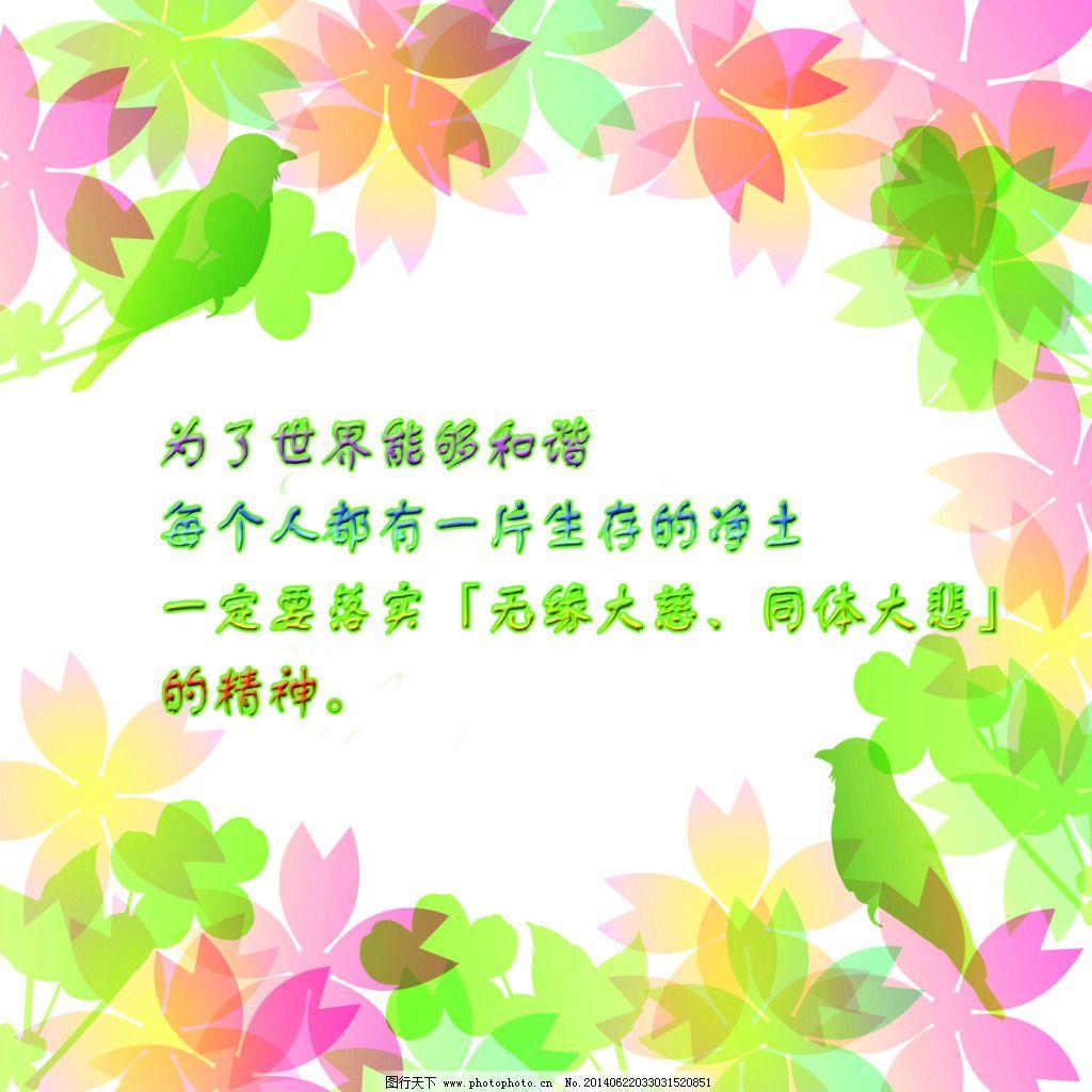手绘边框祝福语素材免费下载 边框花纹 贺卡 祝福语 边框花纹 贺卡