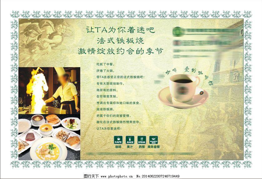咖啡厅垫餐纸_宣传单彩页