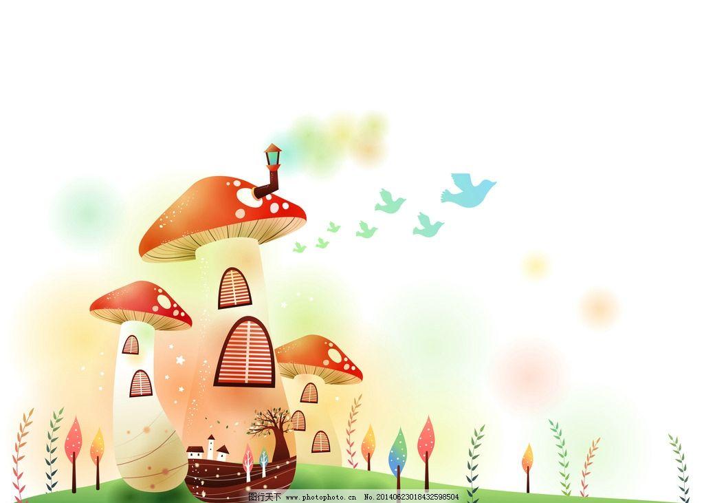 卡通风景 蘑菇 房子 卡通背景