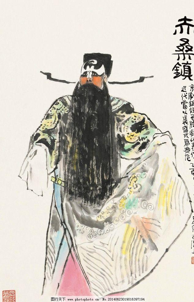 赤桑镇 国画 韩伍 包公 三侠五义 戏剧 戏剧人物 人物 绘画书法 文化