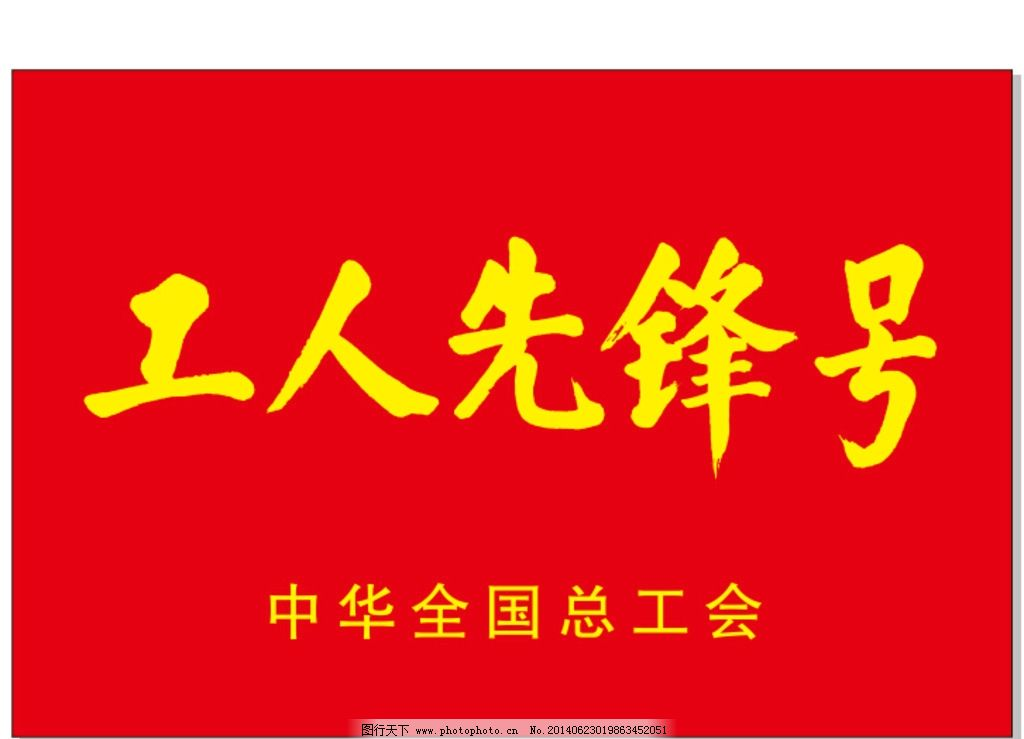 工人先锋号 工人 先锋号 中华 全国总工会 工人先锋 公共标识标志
