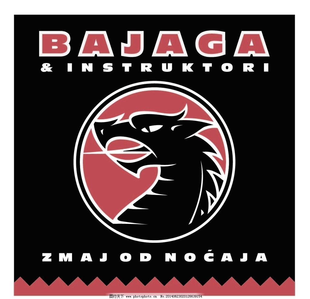 龙标志 龙 怪物 动物 企业      徽标 徽章 标志 章仔 服装用图 时尚