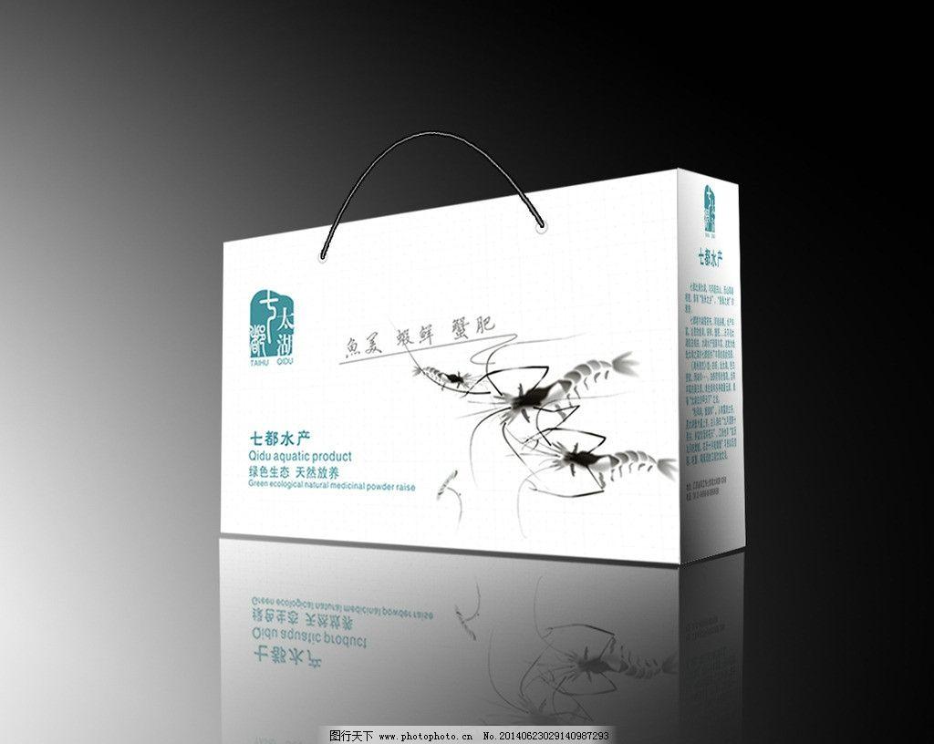 水产 包装盒展开图 包装盒 七都水产 太湖 虾 包装设计 广告设计 设计图片