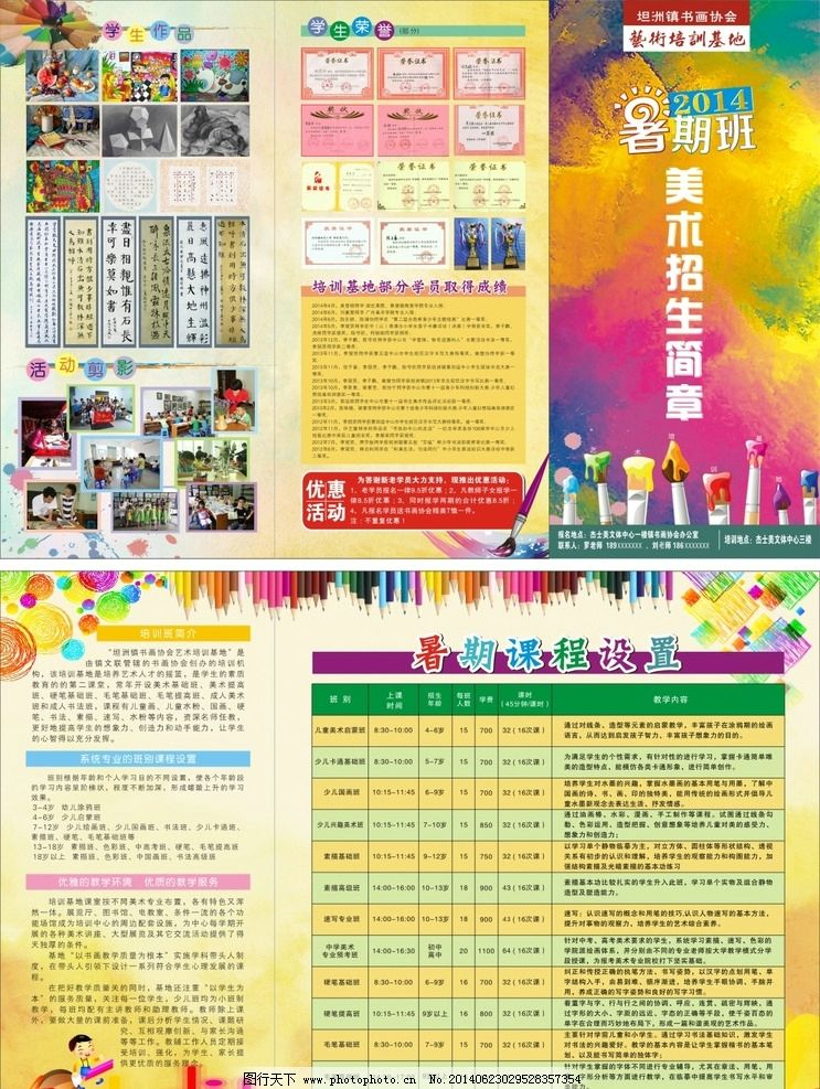 美术招生简章 美术 招生 简章 宣传单 幼儿园 广告设计 设计 cdr
