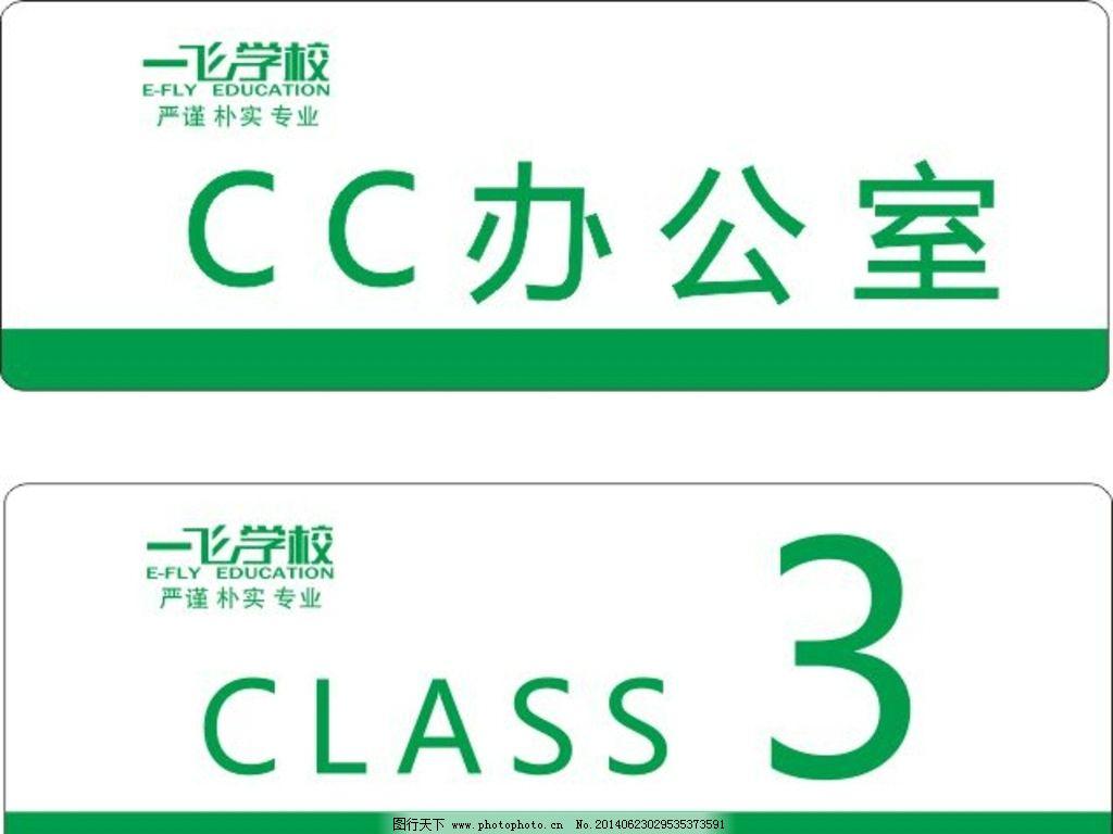 门牌 亚克力牌 吊牌 pvc牌 牌匾 广告设计 设计 cdr