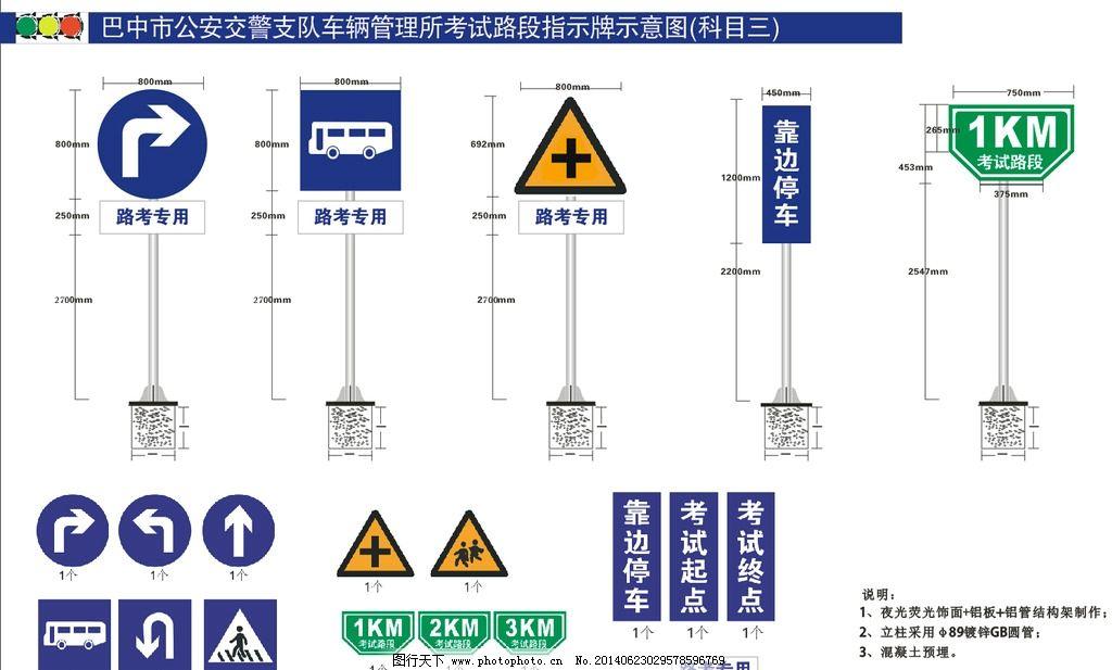 车管所路考长线考试标牌 车管所 路考 长线考试 标牌 钢结构示意图