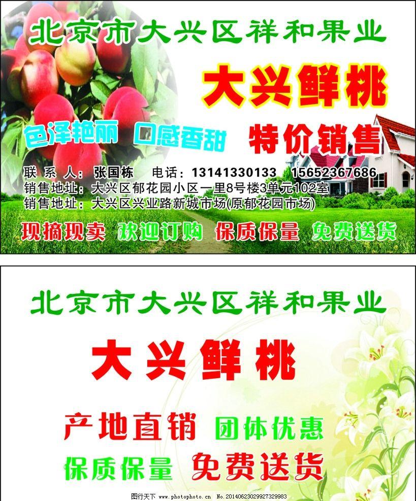 水果名片 名片 水果 桃子 绿色 果业 名片卡片 广告设计 设计 cdr