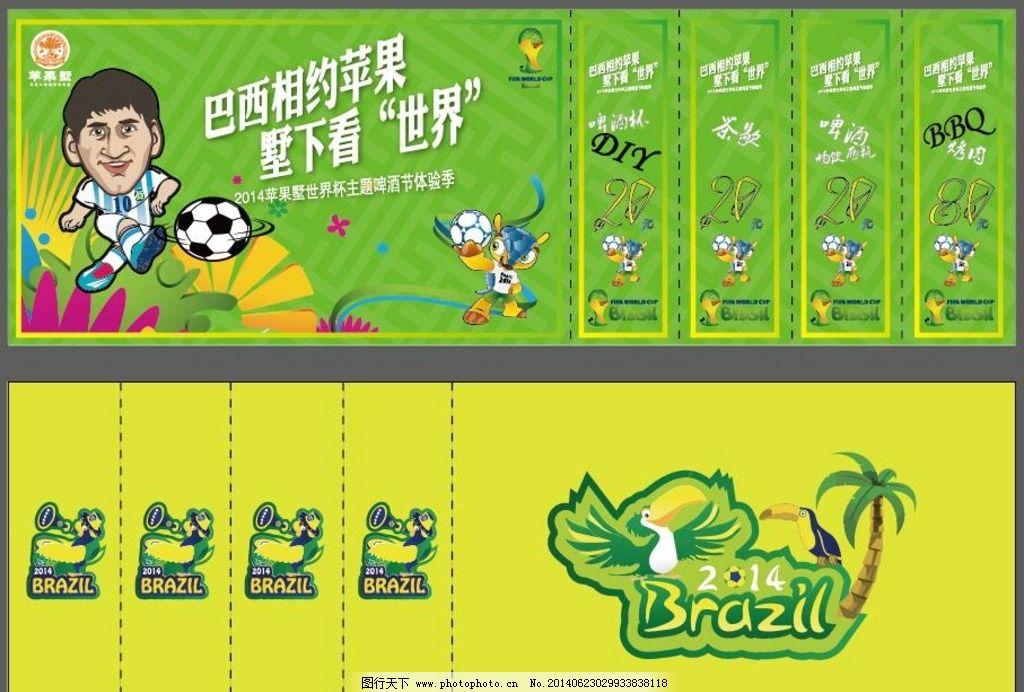 足球卡片制作图片大全