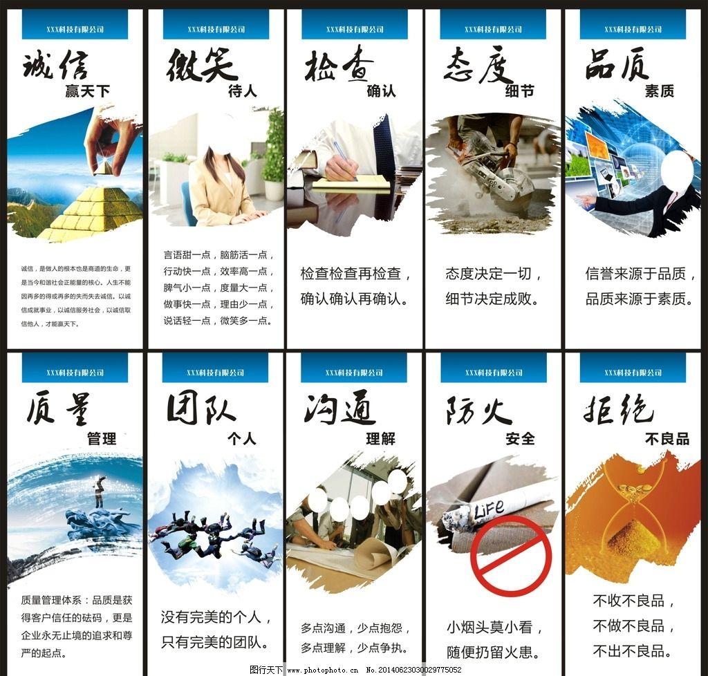标 标语 消防 口号 公司 企业 文化 看板 展板 品质 质量 海报设计