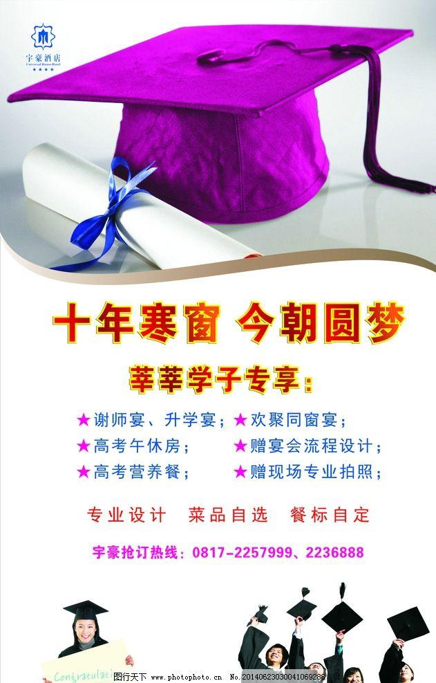毕业宴 谢师宴 学生 中学生 毕业 博士帽 升学宴 海报设计 广告设计