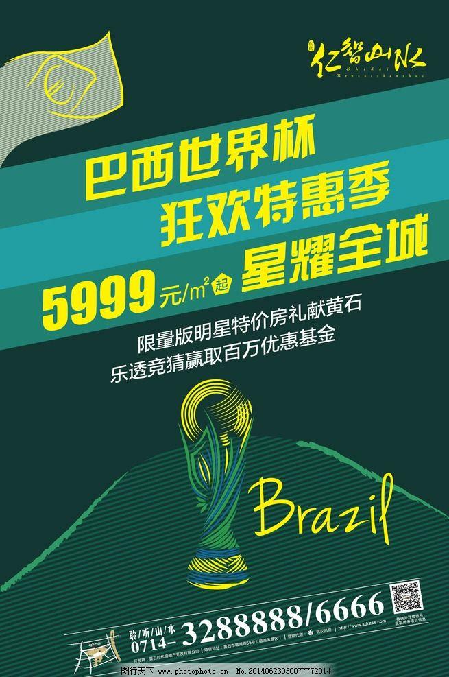 巴西世界杯海報 2014世界杯 巴西世界杯 房地產廣告 仁智山水 綠色