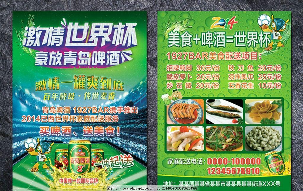 青岛啤酒 宣传单 巴西 世界杯 美食 激情世界杯 罐装 听装 田螺