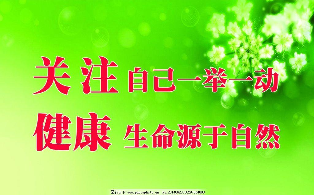 环保标语 保护环境 绿色