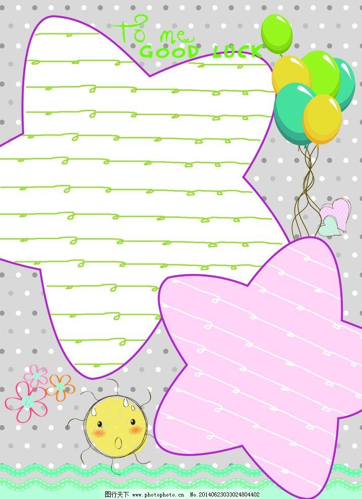 小清新 卡通 信纸 卡通五星 卡通太阳 气球 点点 心形 波浪纹