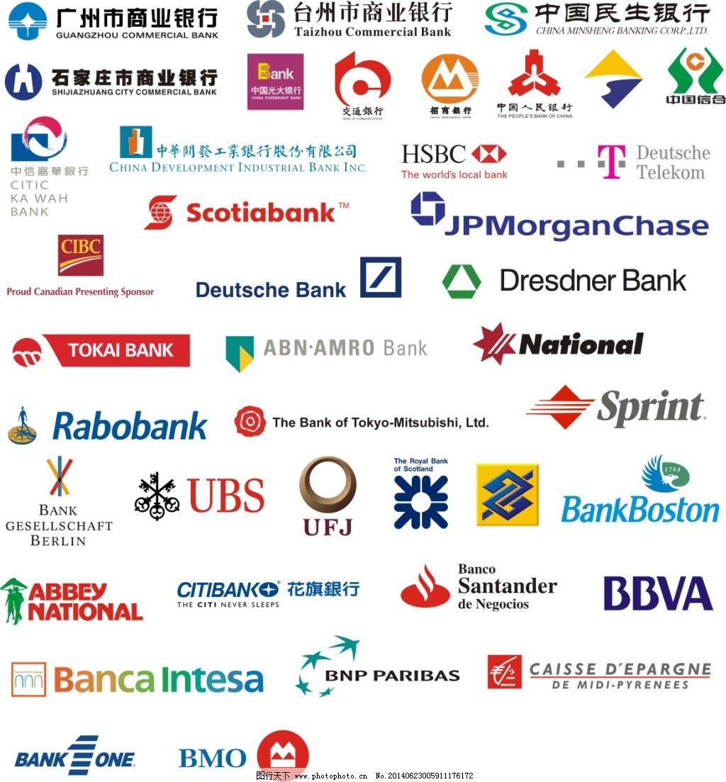世界各大银行标志免费下载 国内银行 国外银行 荟萃 矢量图 商务金融