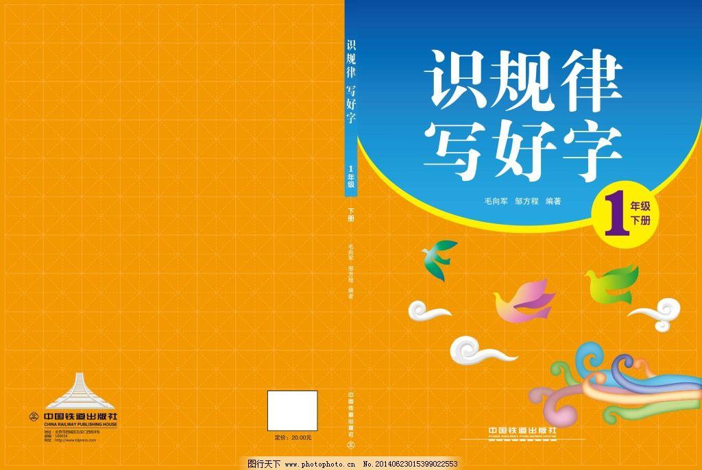 识规律写好字封面设计,识漫画写好字封面设计日本编辑规律图片