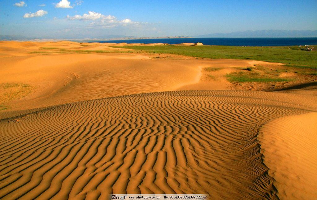 沙漠 沙滩 黄沙 青海湖 沙岛 沙漠风景 蓝天 大沙漠 砂子 自然风景 自