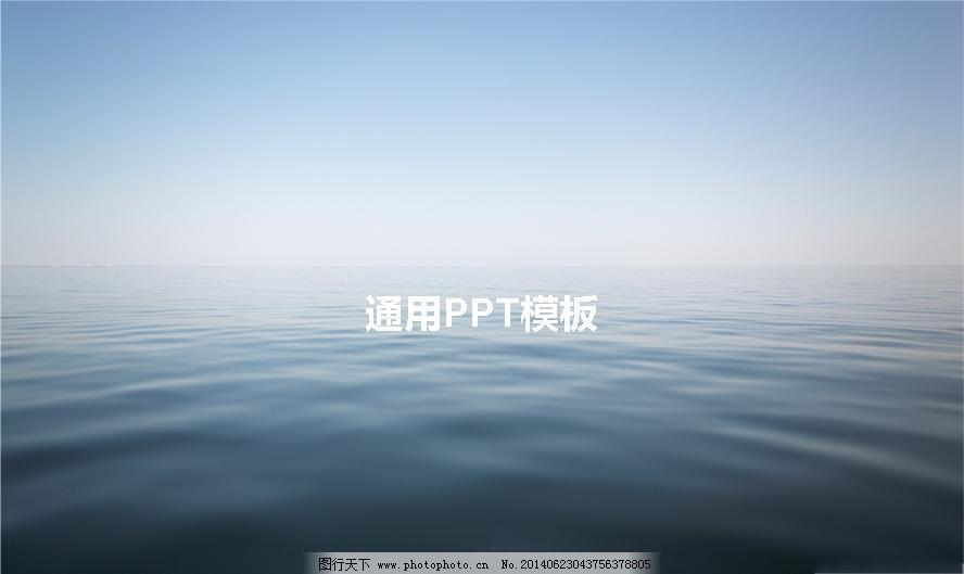 涟漪 涟漪 湖面通用 水 ppt 商务ppt模板
