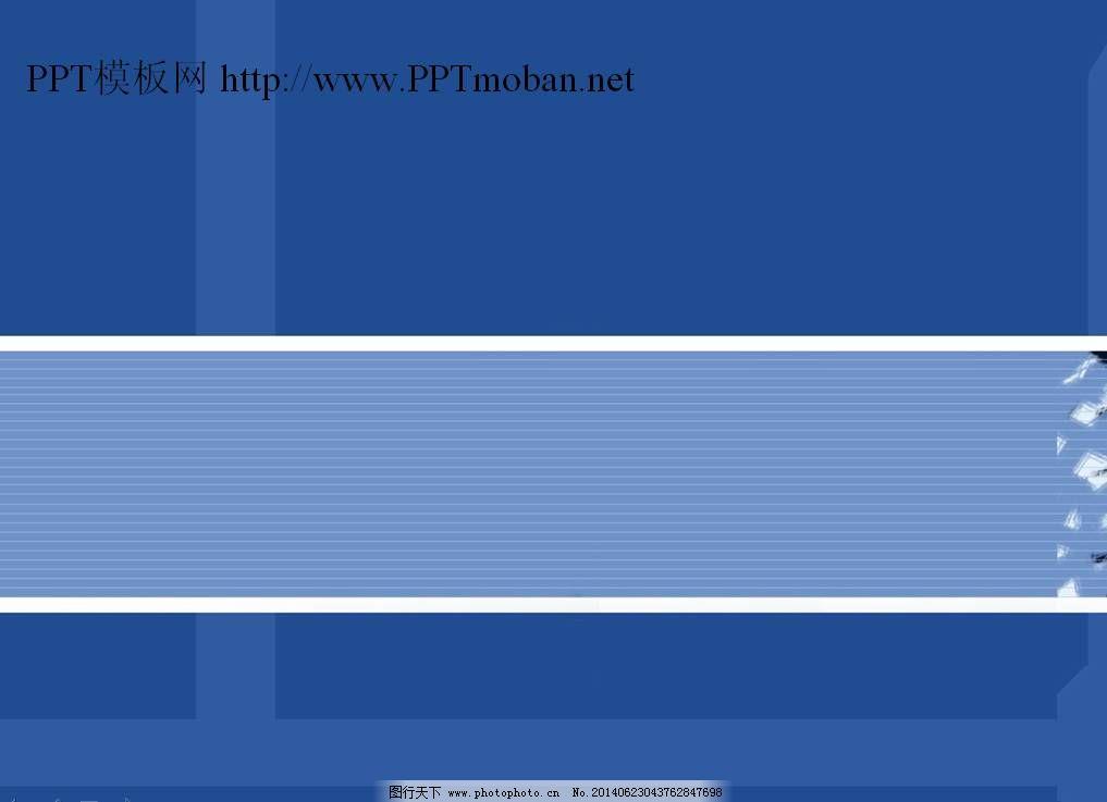 蓝色背景ppt模板