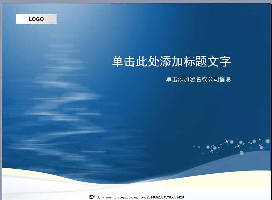 互联网企业公司ppt模板