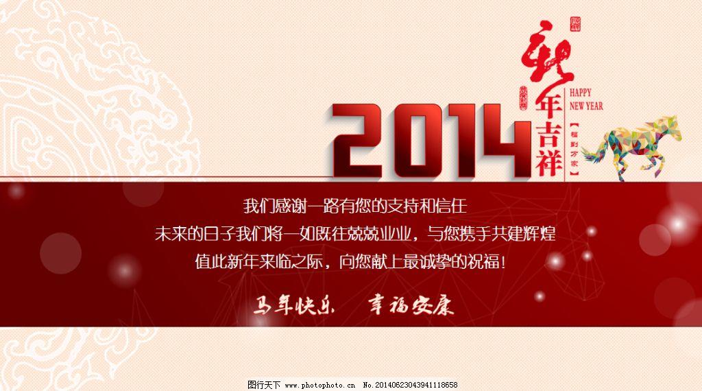 2014年新年贺卡ppt模板免费下载 红色ppt 节日ppt 新年 新年 红色ppt