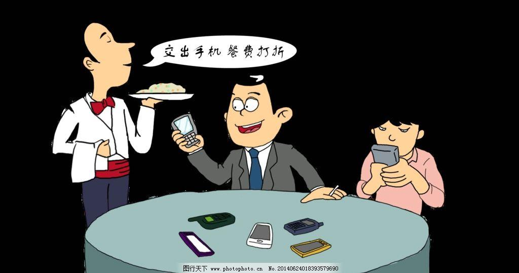 餐桌玩手机图片