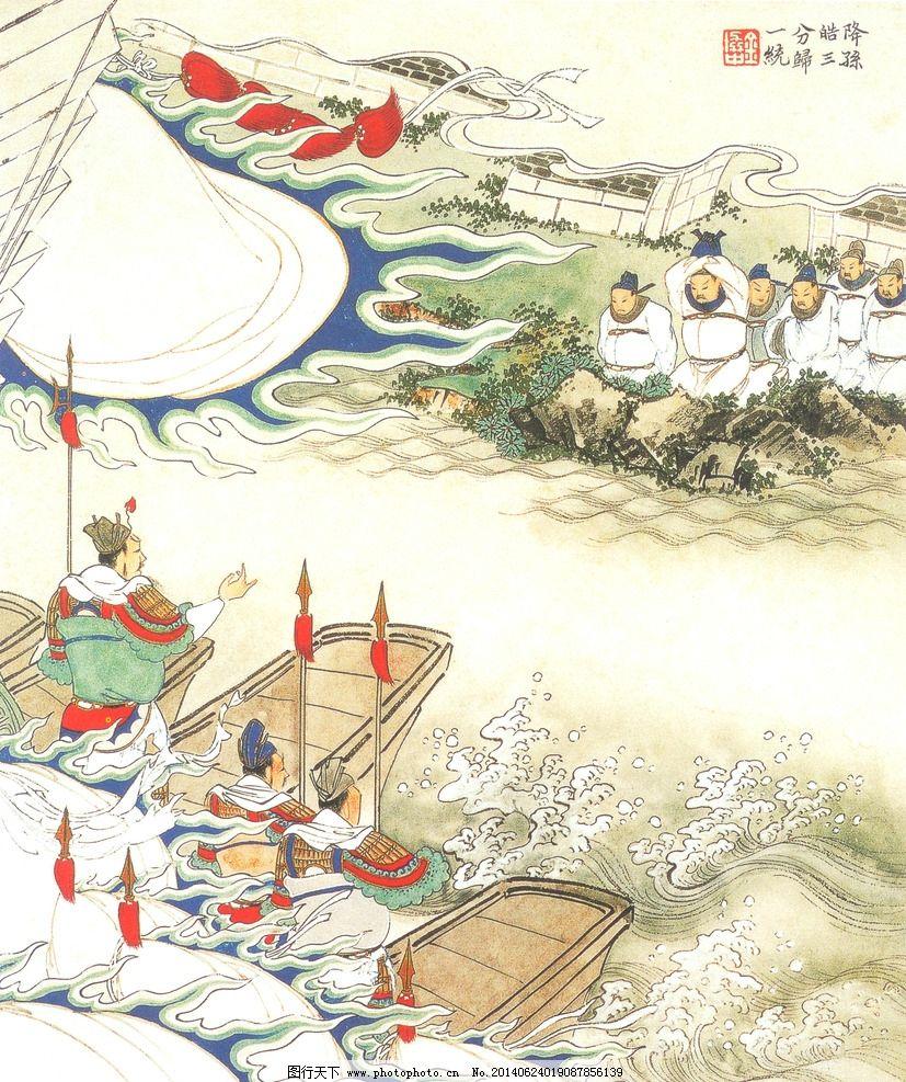 人物绘画 三国 国画 三国演义 三分天下 刘备 绘画书法 文化艺术 设计