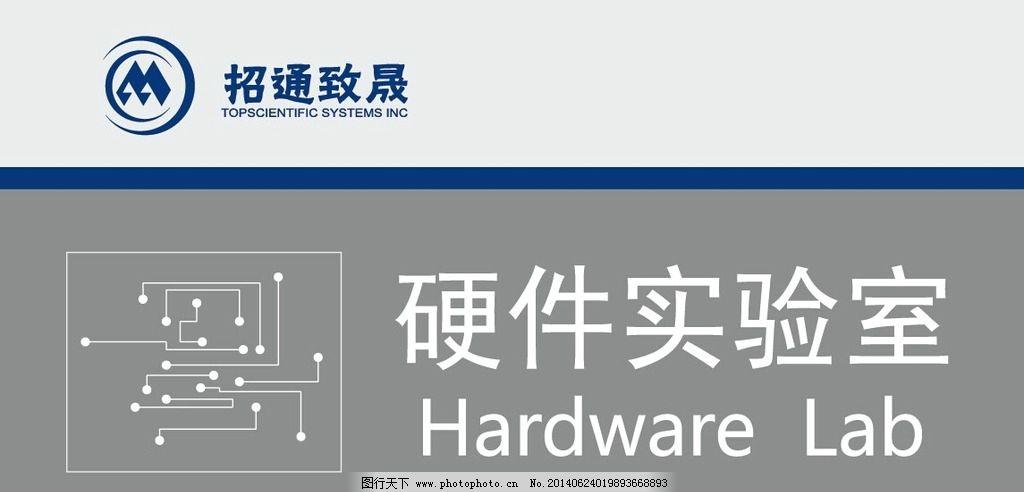 硬件实验室-自制电路图片
