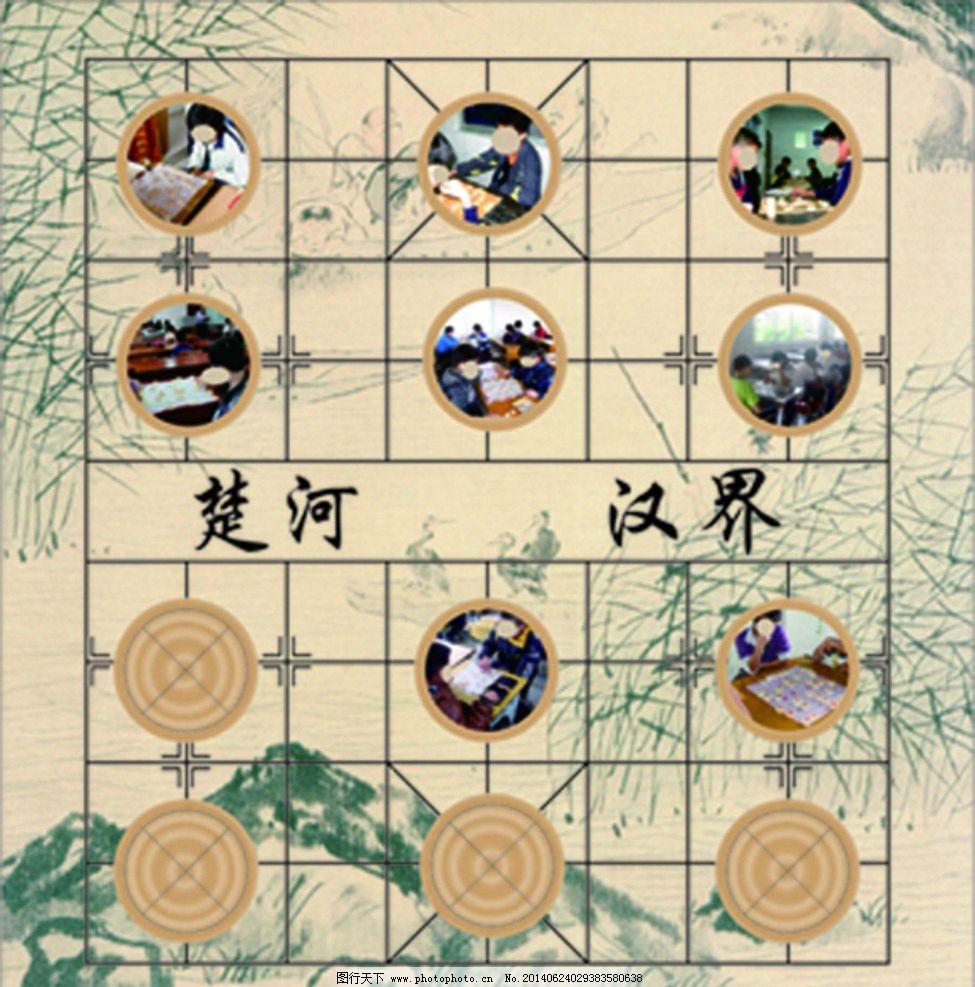 手绘棋类社团海报