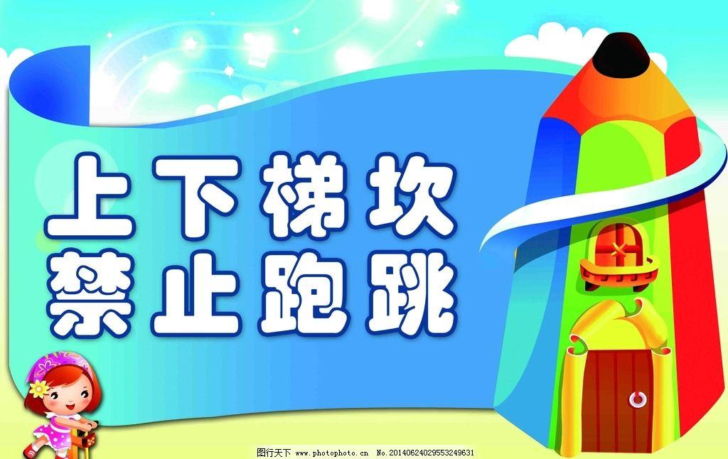 楼道温馨提示 小学 楼道 温馨提示 卡通 提示牌 广告设计 设计 100dpi图片
