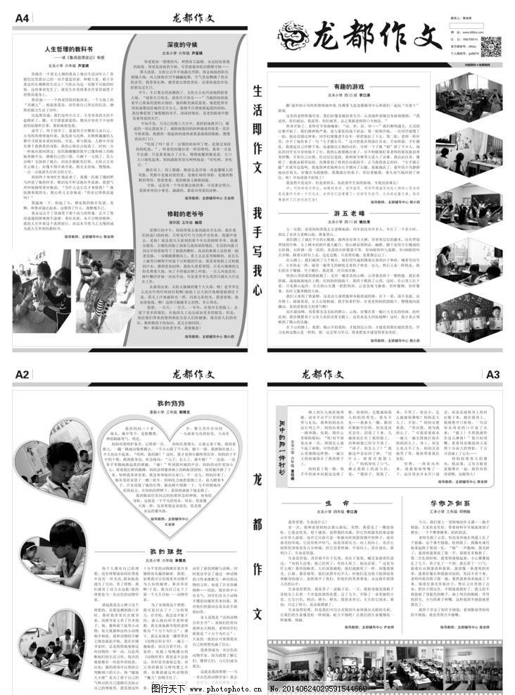 龙都作文报 龙都 作文 报纸 黑白 心形 报头 广告设计 设计 cdr图片
