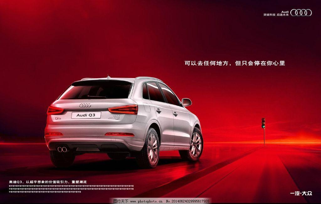 汽车广告 奥迪汽车海报 汽奥迪 高端轿车 海报设计 广告设计模板