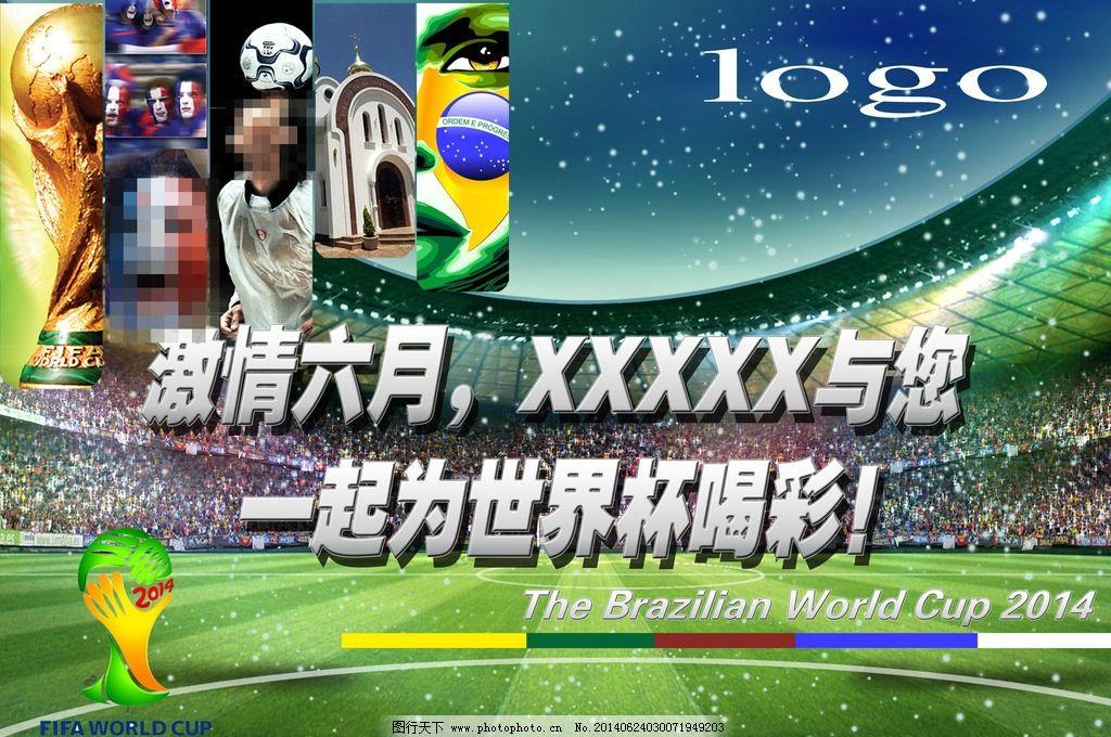 世界杯海报 世界杯 海报 pop 球场 喝彩 六月 海报设计 广告设计 设计