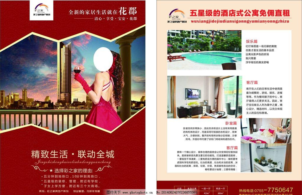 房地产传单图片_展板模板_广告设计_图行天下图库