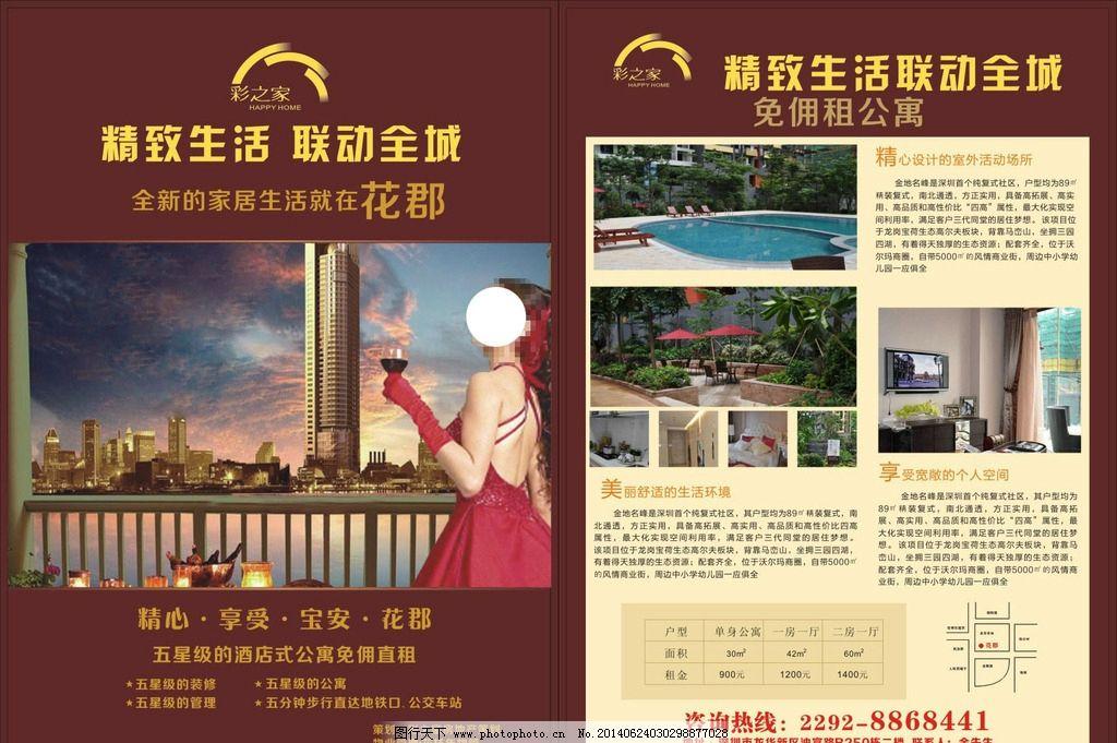 房地产素材 产品宣传单 宣传单下载 dm宣传单 广告设计模板 源文件图片