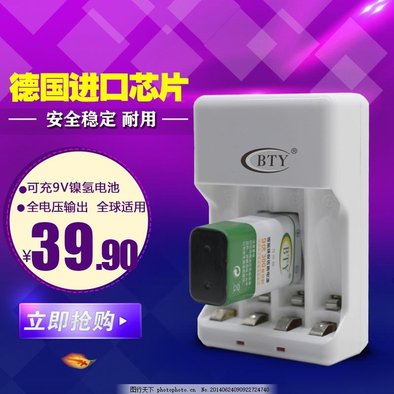 镍氢充电器主图 科技主图 紫色