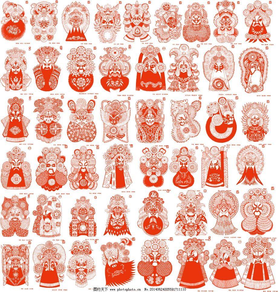 剪纸脸谱免费下载 传统 剪纸 脸谱 戏曲 中国 中国 传统 剪纸 戏曲