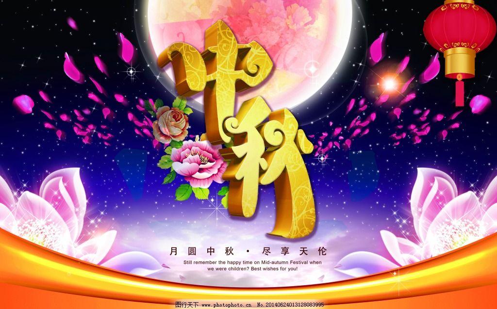 中秋节快乐素材图片
