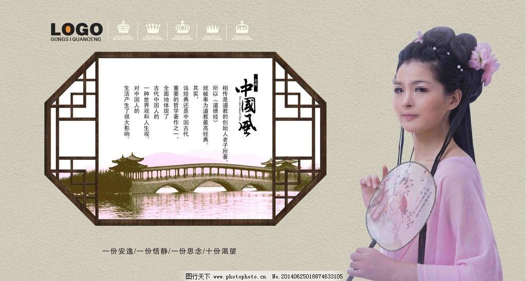 古典美女 古装 美女 花窗 扇子 中国风 远景 传统文化 文化艺术 设计