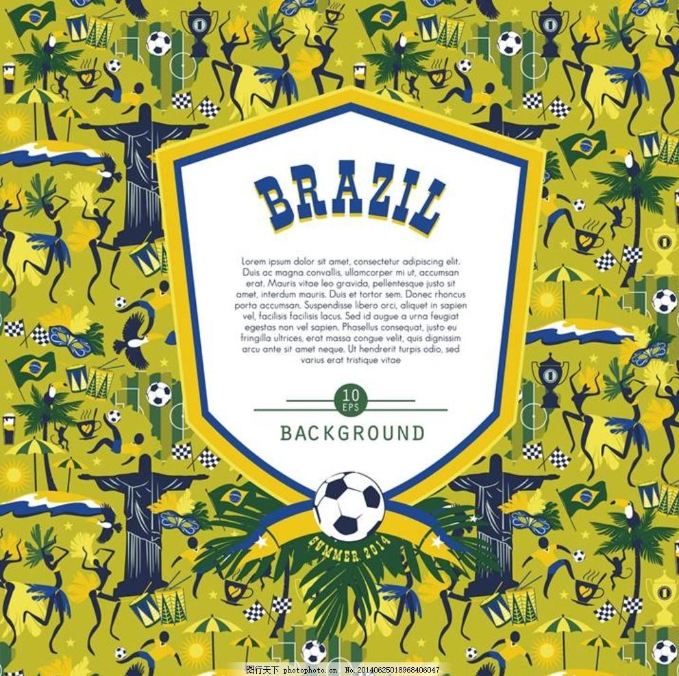 巴西足球队徽图片