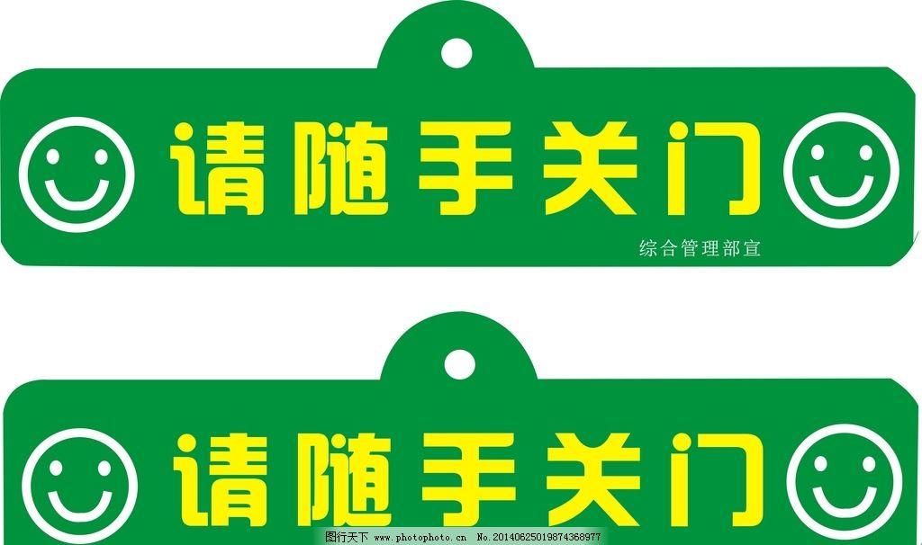 请随手关门 提示 标志 标识 随手关门 门牌 温馨提示 卡通 矢量图图片
