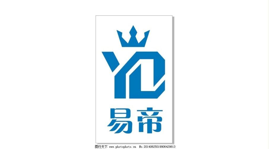 易帝 logo 易帝矢量图 yd 易帝标 yd标 yd矢量图 企业logo标志 标志图
