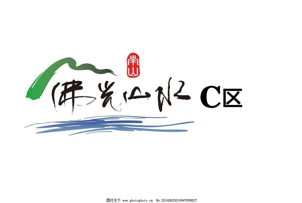 佛光山水标志 佛光 山水 标志 矢量山水 山水标志 房地产 房地产logo图片