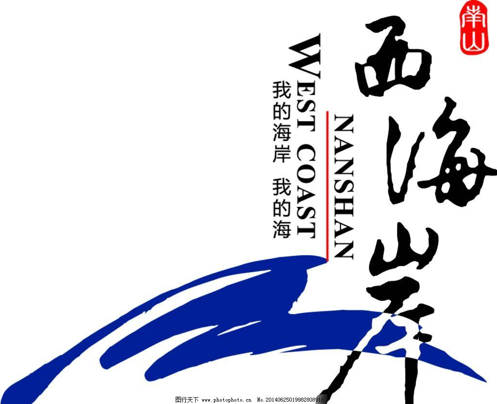 标志素材 企业logo标志 标志图标 设计 ai标志 房地产logo 西海岸 ai