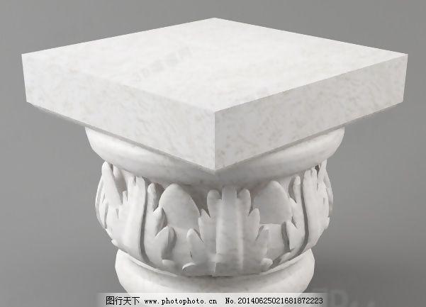 3d柱头模型 雕花 教堂 客厅 欧式 室外 圆柱 有贴图 构件五金