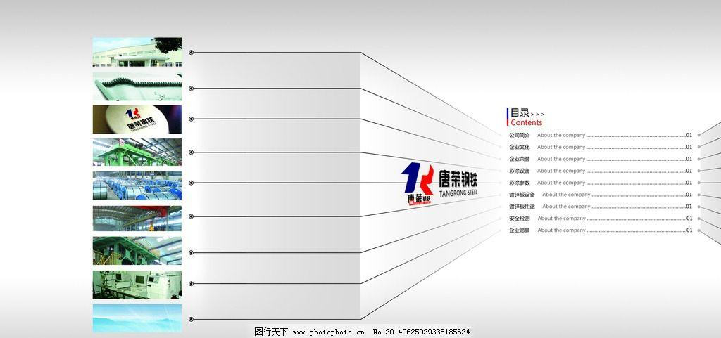 线条 目录模板 目录版设 创意版式 画册 企业画册内页 画册内页设图片