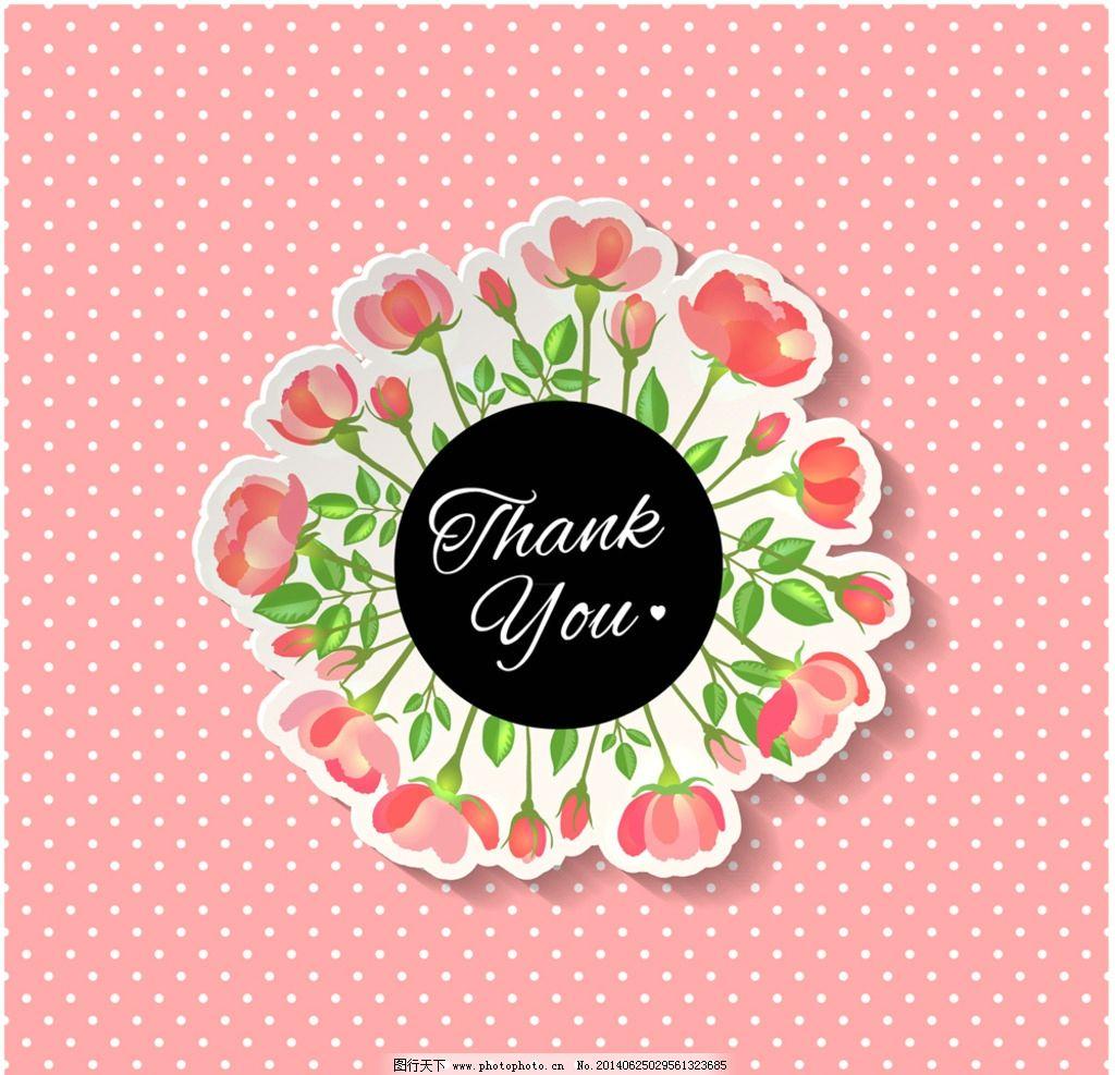 感谢卡 贺卡 卡片 艺术英文字体 手绘花卉 邀请函 感谢 谢谢 thank