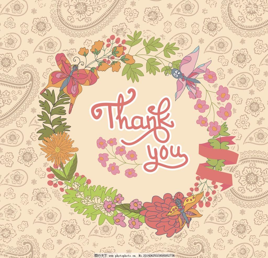 感谢卡 贺卡 卡片 手绘花卉 邀请函 谢谢