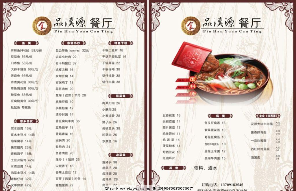 菜单 菜谱 餐厅 饭店 酒店 点菜单 广告设计 设计 cdr