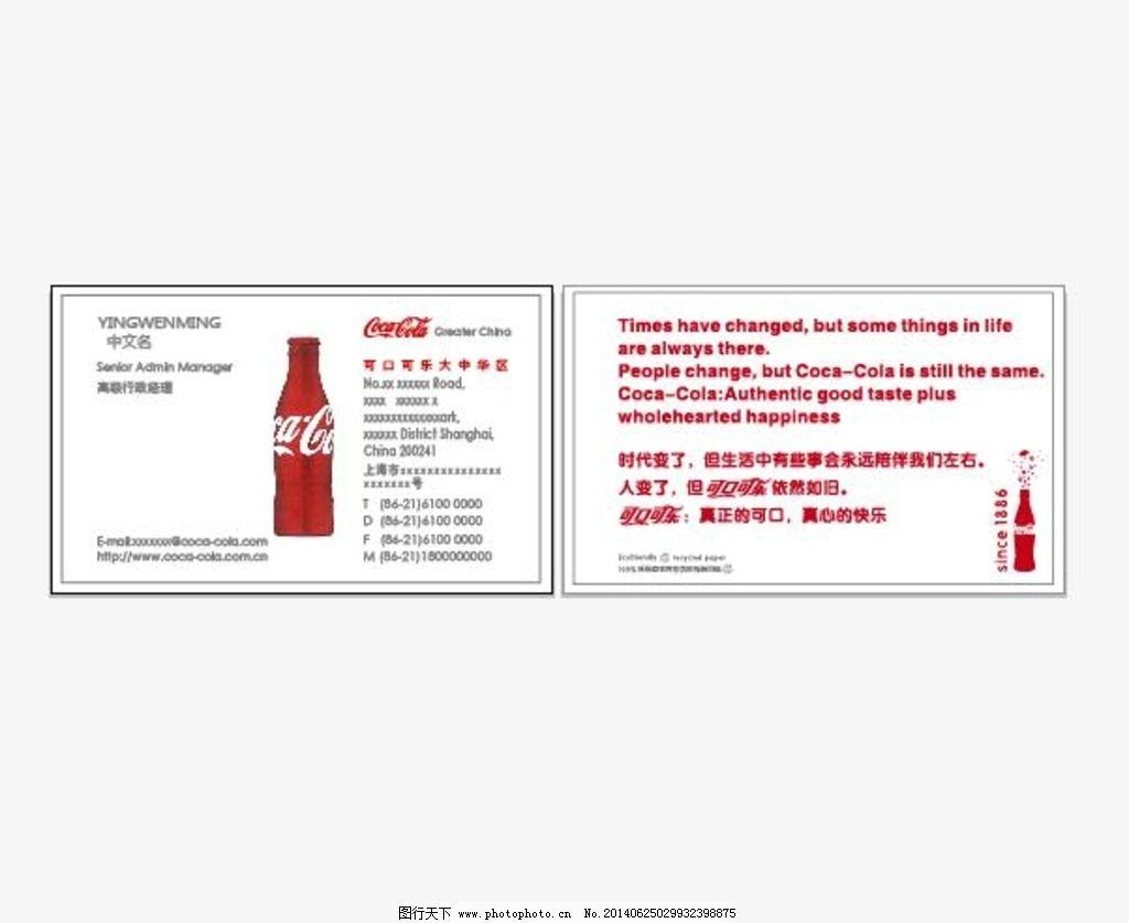 可口可乐名片通用模板图片